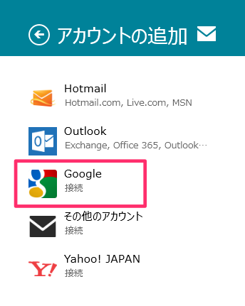 windows8_gmail_05