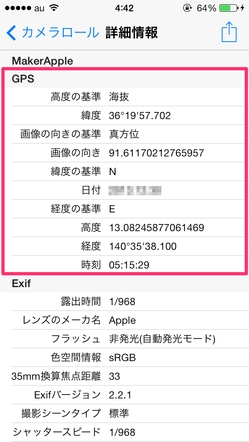 iphone_gps_06