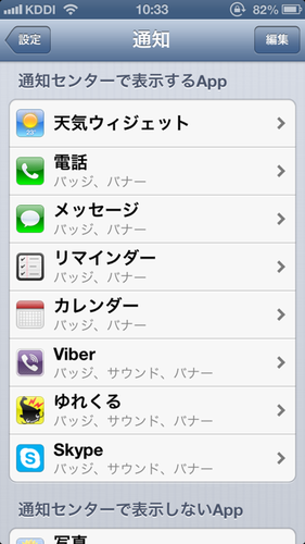iphone_battery_save_02