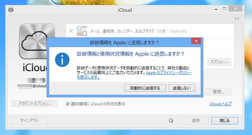 windows8_icloud_06_3