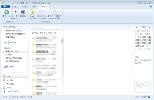windowslivemail_gmail_03