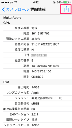 iphone_gps_07