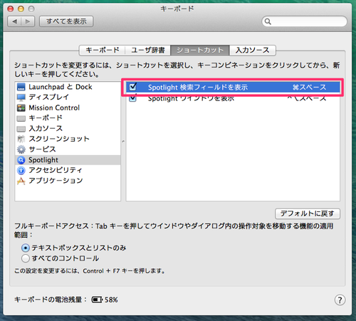 osx_shortcut_comp_09