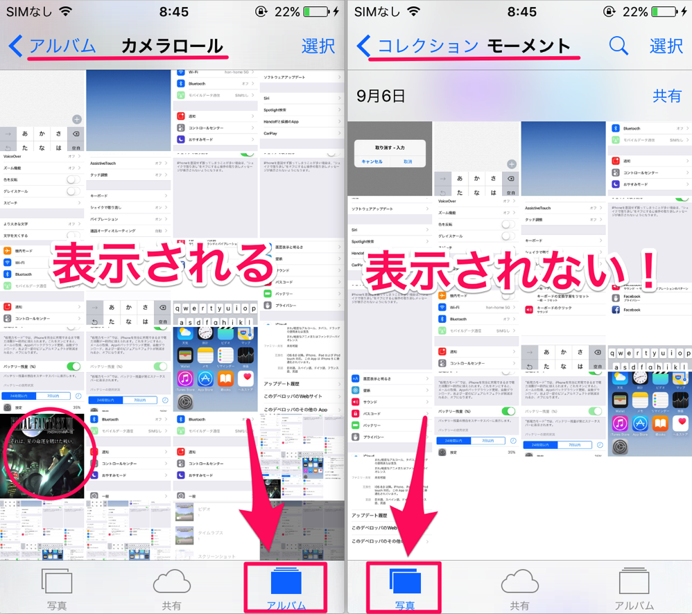 Ios9 photo hide 04