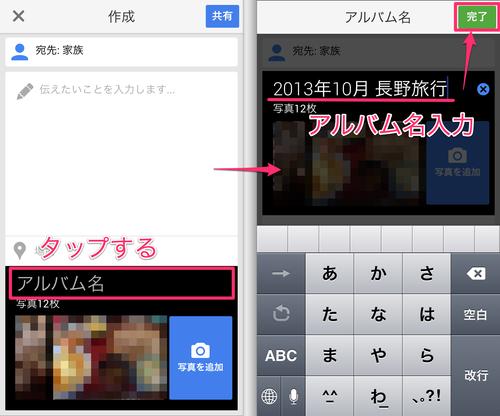 googleplus_iphone_album_03