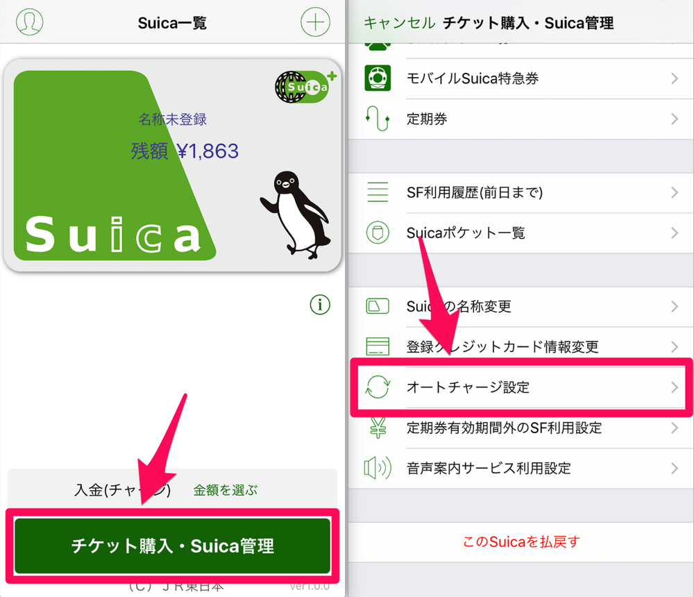 Iphone7 suica autocharge