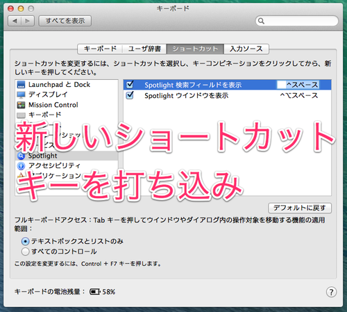 osx_shortcut_comp_08