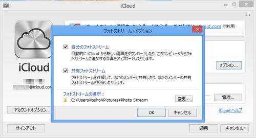 windows8_icloud_12