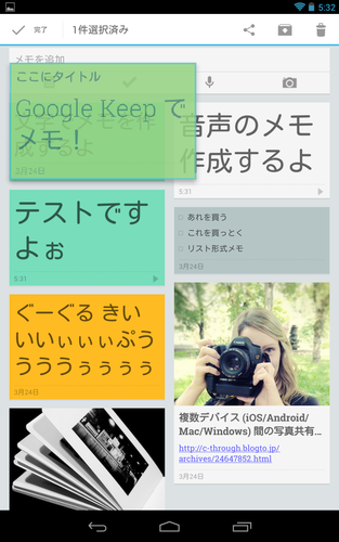 googlekeep_memo_arrange_04