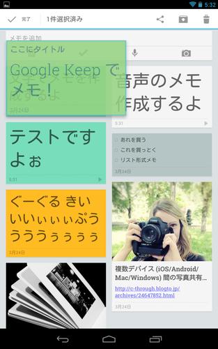 googlekeep_memo_arrange_04