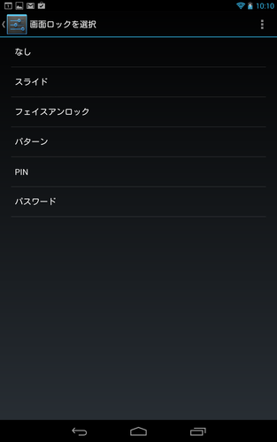 nexus7_initial_settings_25
