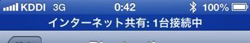 iphone_nexus7_bluetooth_12