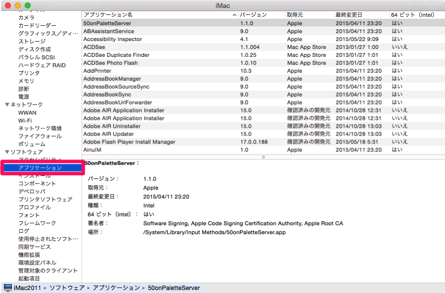 Osx all applications 01