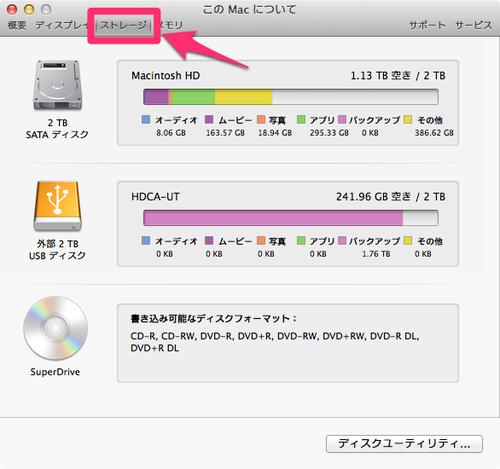ストレージ 確認 mac