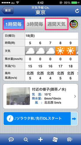 weathernews_08