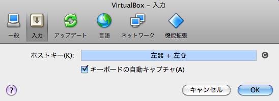 vbox_hostkey02