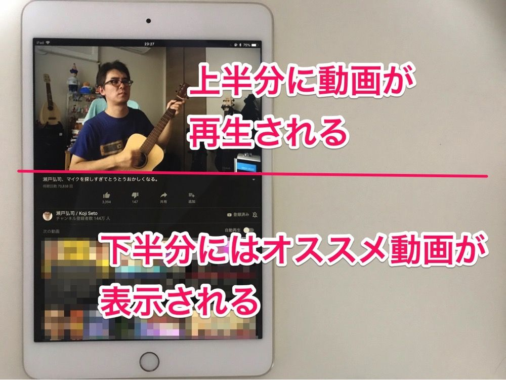 Ipadmini youtube1