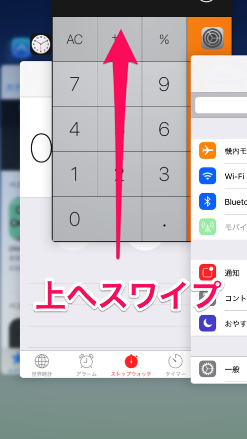 Ios app stop 02