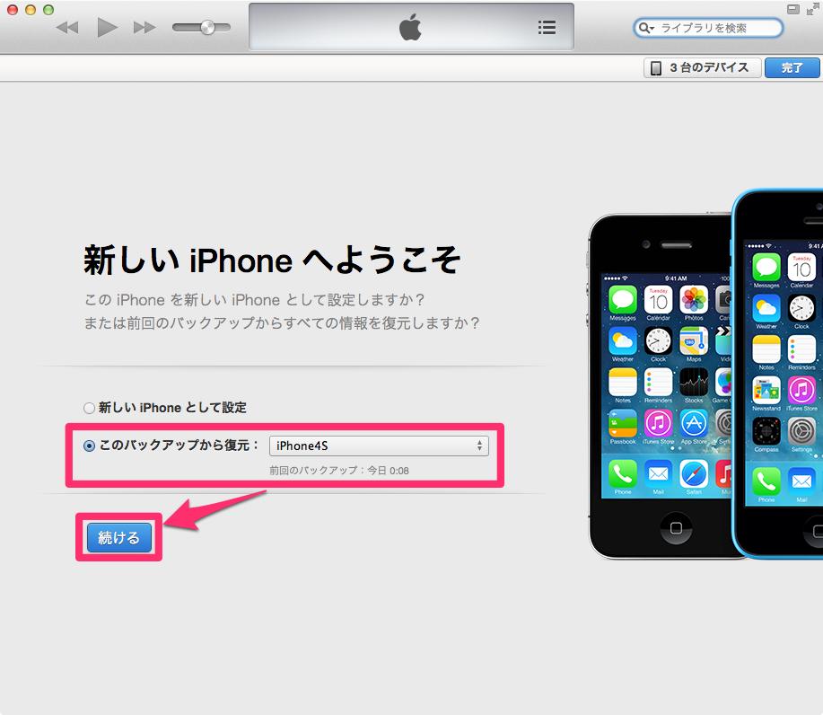 iphone 復元 写真  中