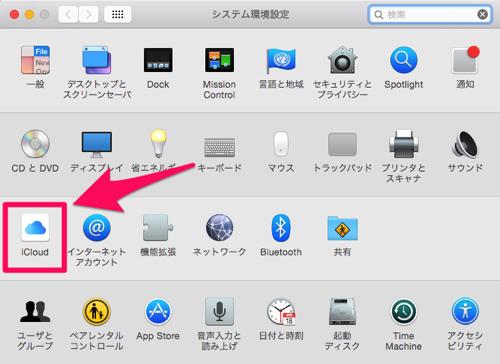 Osx1010 settings icloud