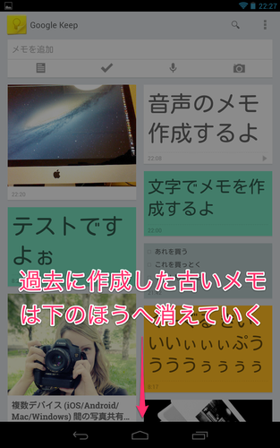 googlekeep_memo_arrange_01