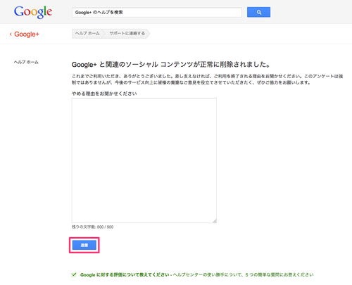 remove_googleplus_05