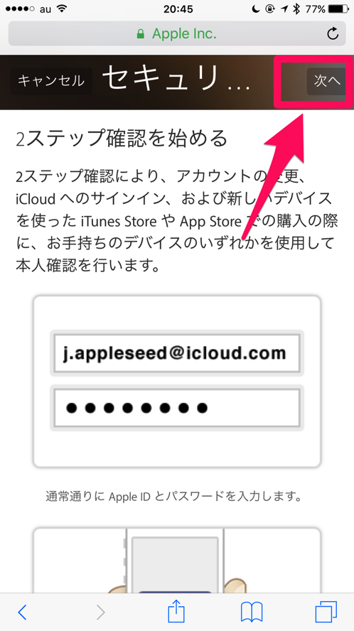 Appleid start 2step