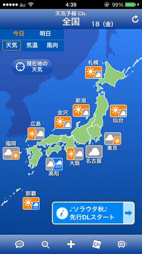 weathernews_06