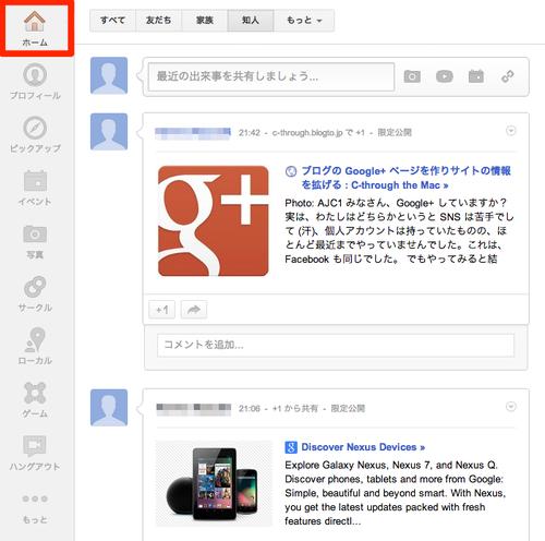 googleplusone03