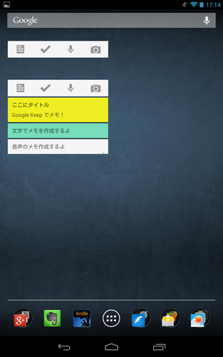 googlekeep_widget_02