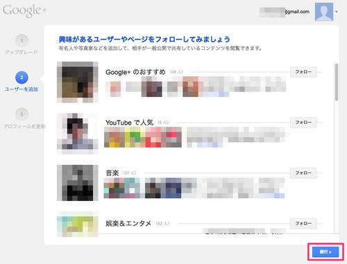 register_googleplus_02