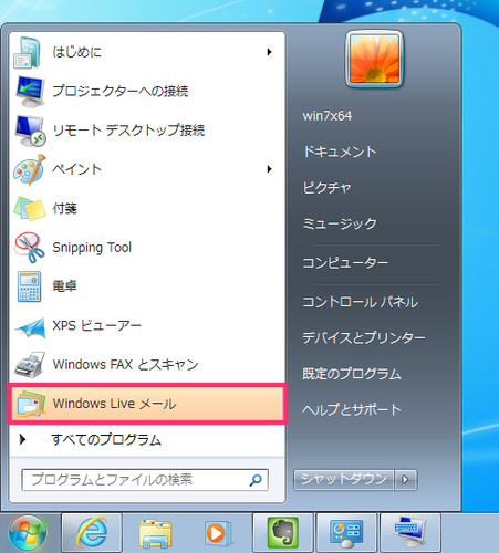 windows_livemail_08