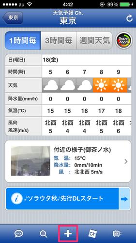 weathernews_07