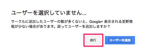 register_googleplus_03