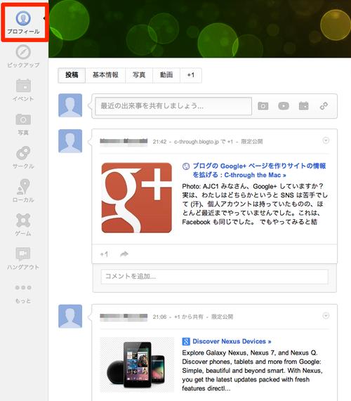 googleplusone02