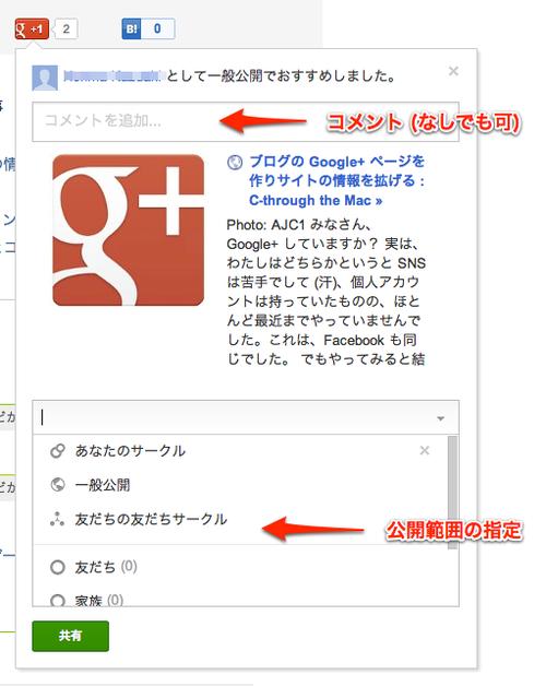 googleplusone01