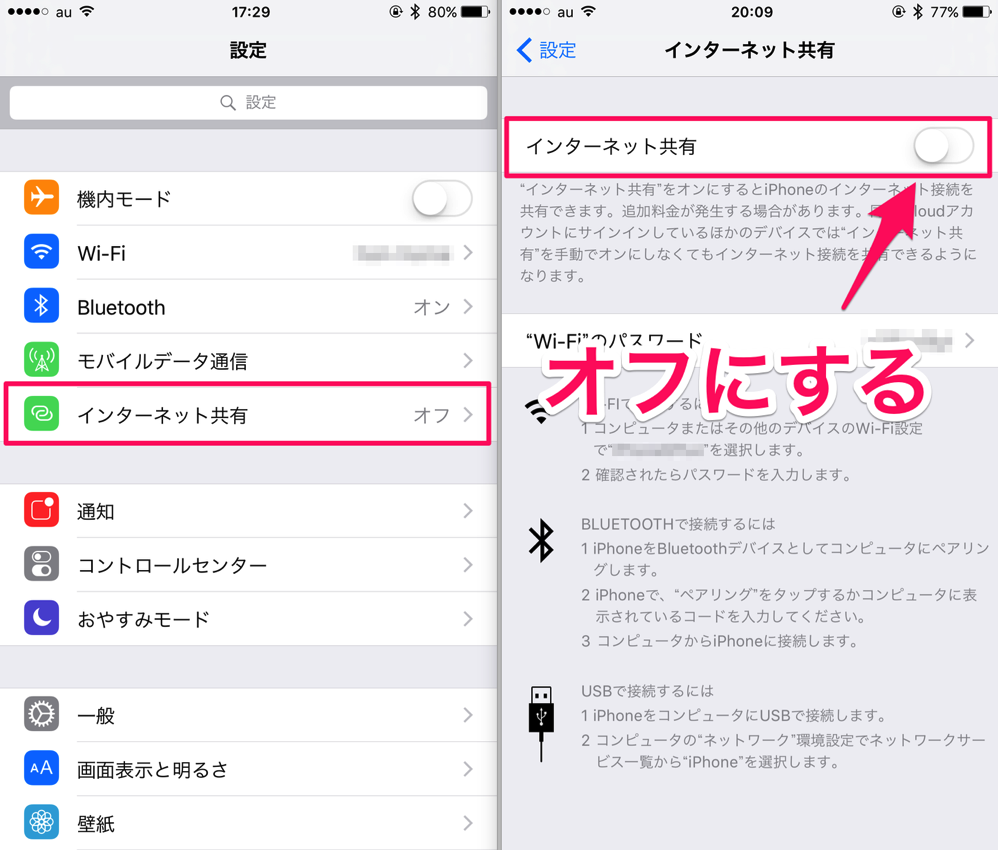 Ios9 share internet off