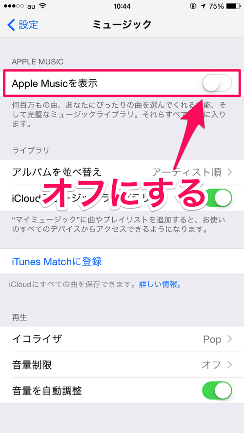 Ios no apple music 02