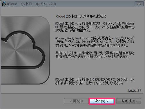 icloud_windows_setup_02