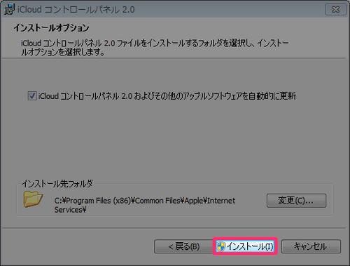 icloud_windows_setup_04