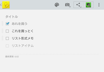 googlekeep_todo_09