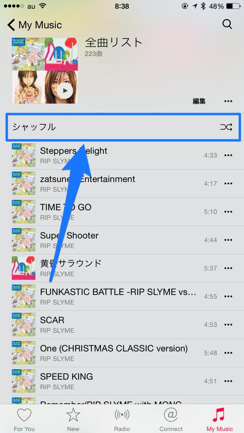 Ios music all shuffle 14