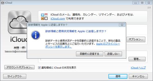 icloud_windows_setup_08