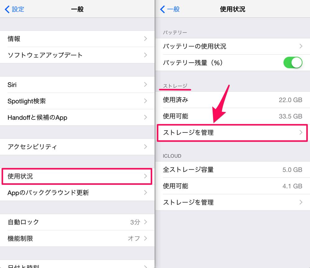 【iPhone】削除をしても写真とカメラの容量 (サイズ) が減らない ...