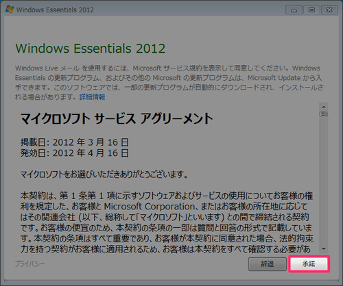 windows_livemail_09