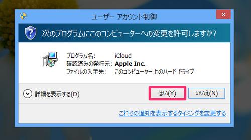 windows8_icloud_04
