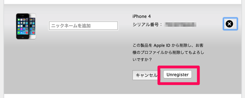 Apple my product unregister