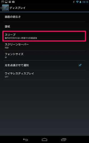 nexus7_initial_settings_14