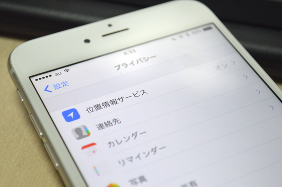 ios9_locationservice