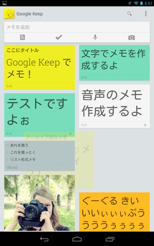 googlekeep_memo_arrange_07